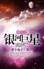 Trọng sinh chi ngân hà cự tinh - La Bặc Thỏ Tử by hanxiayue2012