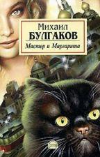 Мастер и Маргарита - М. Булгаков by Raito_Akuma