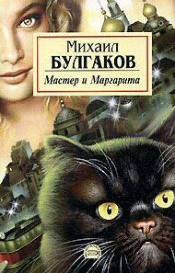 Мастер и Маргарита - М. Булгаков