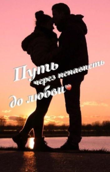 Путь через ненависть до любви♥