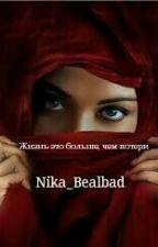 Жизнь-это больше, чем потери by Nika_Bealbad
