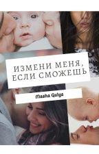 Измени меня, если сможешь[редактируется] by Masha_Gulya