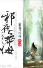 Tà dạ vô hối - Tử Sắc Nguyệt Linh Lung by yhjjlovelove