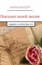 Письмо моей весне by Mariy-gam