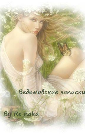 Ведьмовские записки by Re_naka
