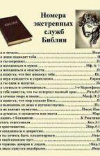 Библия by Alien0L