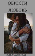 Обрести любовь by limonchik96