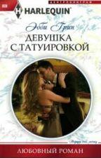 "Эбби Грин ""Девушка с татуировкой"" by Lesya_Bershka"