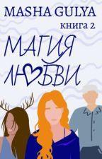 Магия Любви by Masha_Gulya