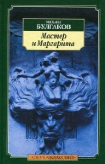 Мастер и Маргарита М.А.Булгаков. Часть 1