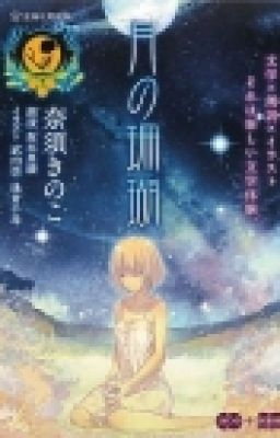 Đọc truyện LightNovel-Tsuki No Sango