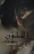 التلوّن by TasneemMostafa6