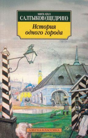 История одного города. М.Е.Салтыков-Щедрин by Sevvernaya