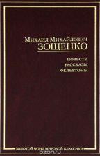 Михаил Зощенко. Рассказы by Sorry_Life1