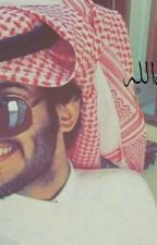 قصه عبدالله by raghad_story