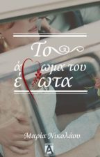 Unconditional Love{GW15} by mariaaftw