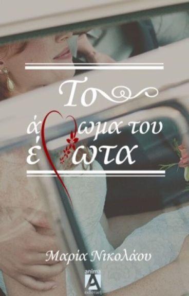 Unconditional Love{GW15}
