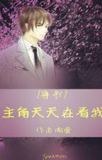 Nhân vật chính đang nhìn ta mỗi ngày ngày - Diêm Nhất by hanxiayue2012