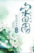 Sơn Thủy Điền Viên - Khuyết Dưỡng Đích Kim Ngư by beyour_self90