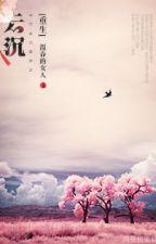 Vân Trầm - Ôn Thôn đích nữ nhân by hanxiayue2012