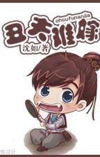 Sửu phu nan giá - Trầm Như by hanxiayue2012