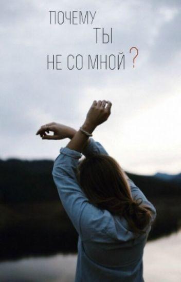 Почему ты не со мной?