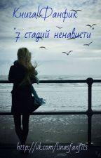 7 стадий ненависти... by ElinaWolts