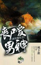 Tang thi yêu nam thần - Đào Hạ Quán by Poisonic