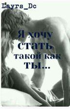 Я хочу стать такой как ты... by Layrs_Dc