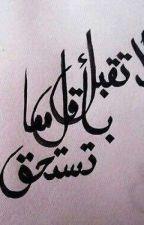 إمرأة طاف بها الدهر  by 17girl_rewayat