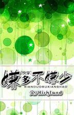 [Khoái xuyên] Ngại nhiều không chê ít -Kirkland (Hoàn) by NguyenTuNinh