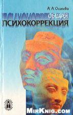Общая психокоррекция Осипова А. А. by karusik