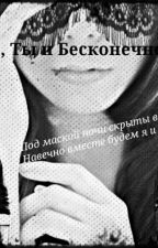 Я, Ты и Бесконечность by one_night_not_today