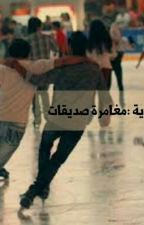 شلة بناات by erre446