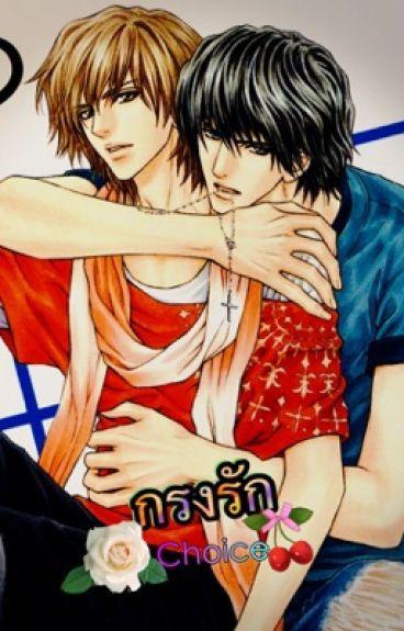 กรงรัก(yaoi END)