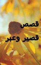 قصص قصير وعبر by noor_17