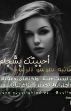 رواية أحببتك بشجاعة رجل by rewayat_soso