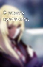 В плену у красавчика. by Ilnara09