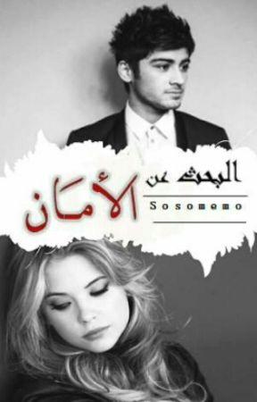 البحث عن الامان/قيد التعديل/ by sosomemo