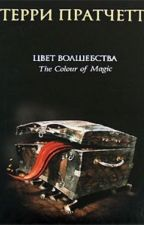 Цвет Волшебства-Терри Пратчетт by Heldegarda