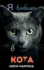 Я влюбилась в кота by LusiManuel
