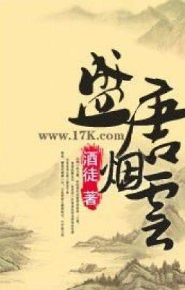 Thịnh Đường Yên Vân (盛唐烟云) FULL