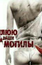 Я плюю на ваши могилы by KseniyaKallen