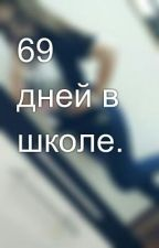 69 издевательств. by YanaCold