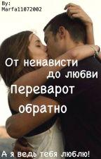 /2/От ненависти до любви: переворот обратно by AsadovaForeveryour