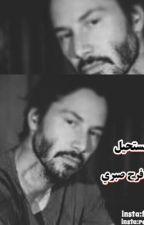 المستحيل by rewayat_fr7