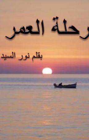 رحلة العمر by NourElsayed01