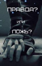 ПРАВДА? ИЛИ ЛОЖЬ? by lelykdimkinadevochka