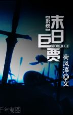 Mạt Thế Cự Cổ - Hà Phong Đình by hanxiayue2012