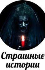 Сборник страшилок. by kat878